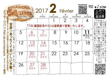 ルボワ2017年2月のカレンダー