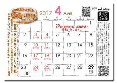 ルボワ4月のカレンダー