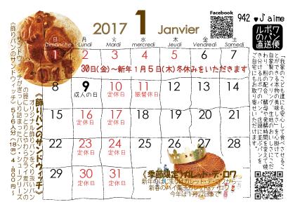 ルボワ2017年1月のカレンダー