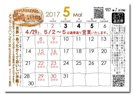 ルボワ5月のカレンダー