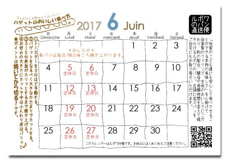 ルボワ6月のカレンダー