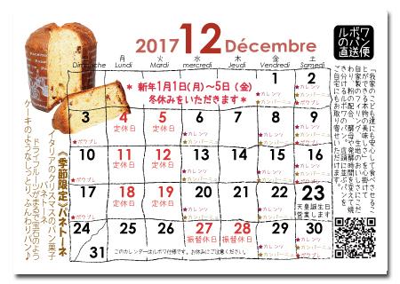 ブーランジェリールボワ12月の営業日カレンダー