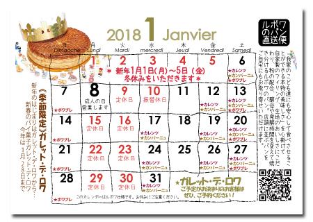 ルボワ1月の営業日カレンダー