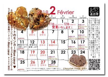 ルボワ営業日カレンダー2018年2月