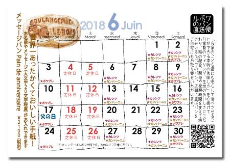 ルボワ営業日カレンダー
