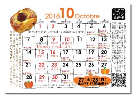 ルボワ10月の営業日カレンダー