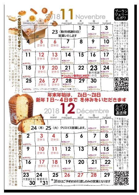 ルボワ11月12月の営業日カレンダー