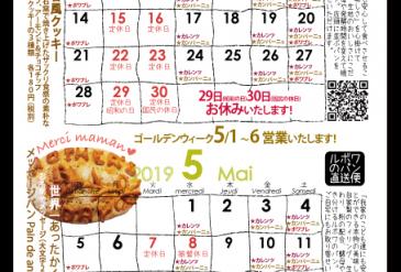 4月と5月のカレンダー