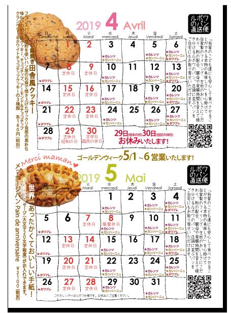 ルボワの営業日カレンダー