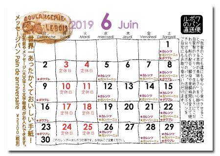 ブーランジェリールボワ6月の営業日カレンダー