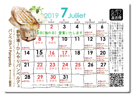 ルボワ7月の営業日カレンダー