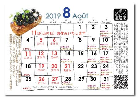ルボワ8月の営業日カレンダー