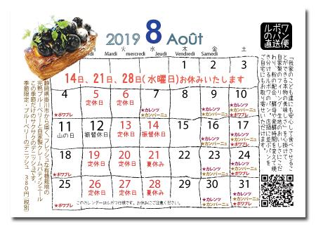 ルボワ8月のカレンダー