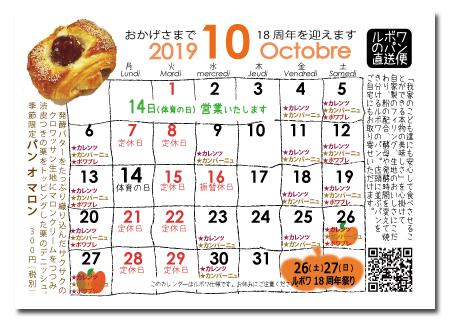 ルボワ10月のカレンダー
