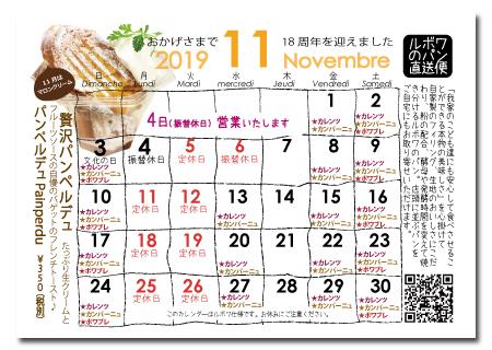 ルボワ11月のカレンダー