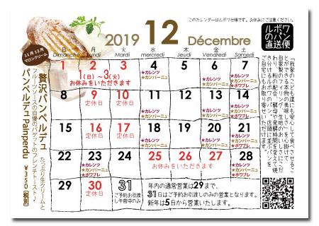 ルボワ12月のカレンダー