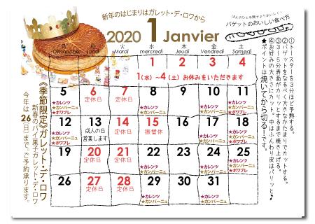 ルボワ2020年1月のカレンダー