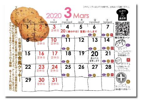 ルボワ3月のカレンダー