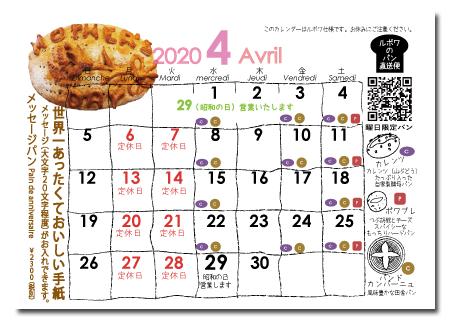 ルボワ4月の営業日カレンダー