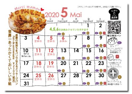 ルボワ5月の営業日カレンダー