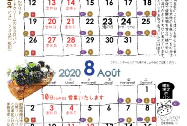 7月8月の営業日カレンダー