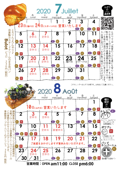 ルボワ7月8月のカレンダー