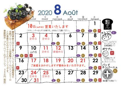 ルボワの8月の営業日カレンダー