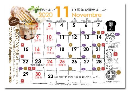 ブーランジェリールボワ11月の営業日カレンダー