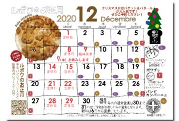 12月の営業日カレンダー