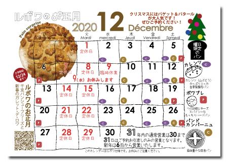 ルボワ12月の営業日カレンダー