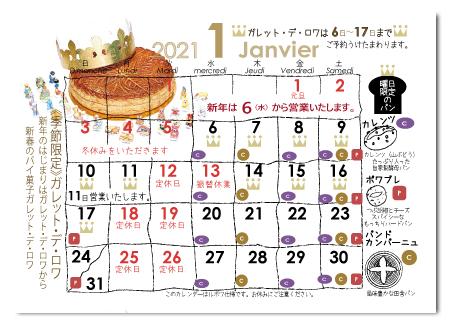 ルボワ営業日カレンダー202101