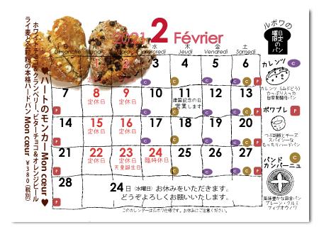 ルボワ2021年2月の営業日カレンダー