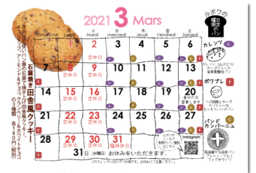 3月の営業日カレンダー