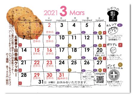 ルボワ3月の営業日カレンダー