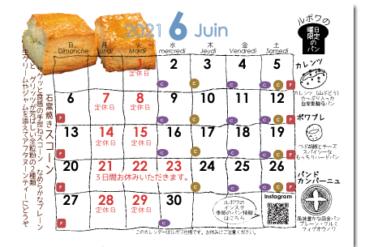 6月の営業日カレンダー