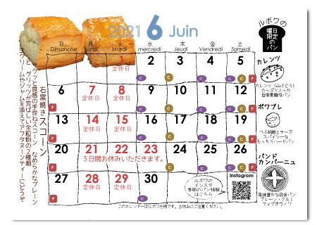 ルボワ6月の営業日カレンダー