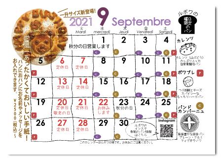 ルボワ9月の営業日カレンダー